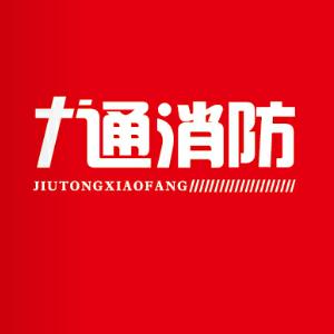 濰坊九通消防科技有限公司
