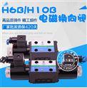 液压阀 电磁阀 电磁换向阀24B11-H6B-T