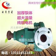 IH化工离心泵污水泵中开泵单级双吸泵