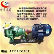 IH化工离心泵污水泵防腐泵泥沙泵轴流泵