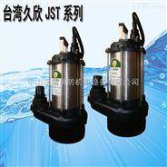 臺灣久欣380V三相4寸立式排污潛水泵