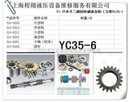日本不二越回转减速齿轮(玉柴YC35-6)