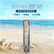 厦门涌泵单吸多级立式潜水泵6SP-03002