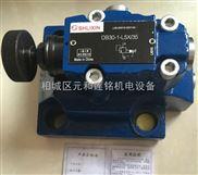 DBDS25G10/31.5上海立新直動式溢流閥