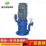 WFB型自吸泵
