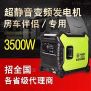 3KW超静音发电机组价格