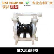隔膜泵(十大品牌)塑料QBY型