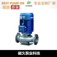 管道泵(十大品牌)IHG型
