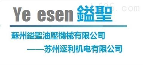 台湾YEESEN镒圣油泵北海供应☆代理经销
