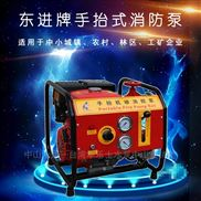 东进牌水泵 移动式自吸泵 手抬机动泵