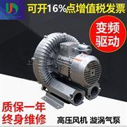環保污水處理專用漩渦氣泵