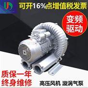 紙品包裝設備專用漩渦氣泵