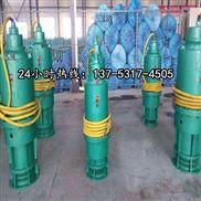 高扬程潜水排污泵BQS100-240/4-160/N保山价格