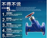 * 数字锁定平衡阀SP45F-16 静态