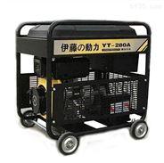 伊藤動力280A柴油發電電焊機YT280A