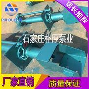 250QV-SP(R)液下渣浆泵