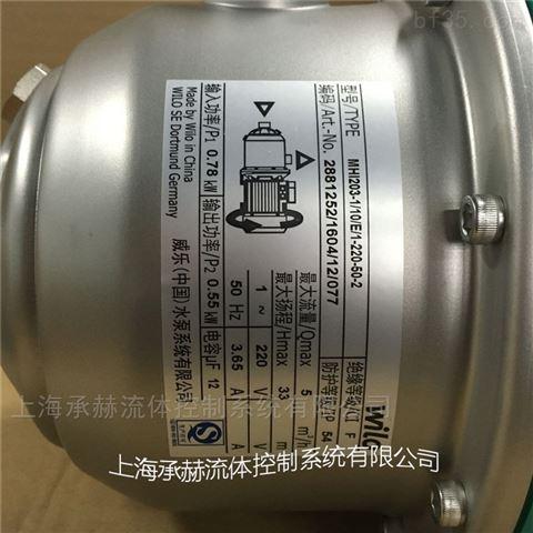 威樂MHI203多級離心清水泵冷熱水循環增壓泵