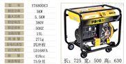 5千瓦柴油静音发电机多少钱?