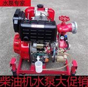 貴陽柴油機動消防泵報價