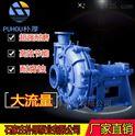 100ZJ-I-A46ZJ型渣浆泵