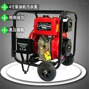 防汛抗旱4寸柴油机混流泵