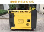伊藤静音式发电机YT8100T价格