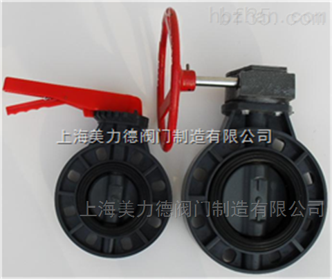 U-PVC塑料蝶阀