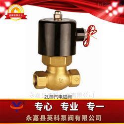 2L蒸汽电磁阀