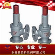 液化石油气安全阀、安全回流阀