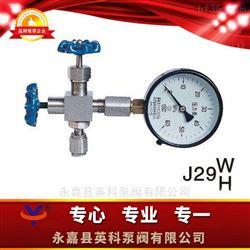 J29W型压力计截止阀