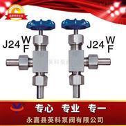 J24W型--外螺纹角式针型阀
