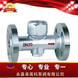 CS49H热动力式圆盘式北京式蒸汽疏水阀