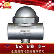 CS17H--可调双金属片式蒸汽疏水阀