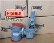 費希爾 FSIHER 627-576高壓調壓閥