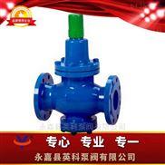 水用減壓閥