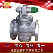 YG43H/Y型--高靈敏度蒸汽減壓閥