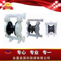 QBY工程塑料气动隔膜泵