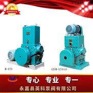 H-150--滑閥式真空泵