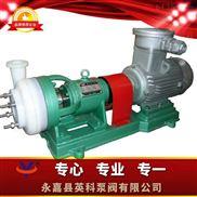 FSB--氟塑料合金离心泵
