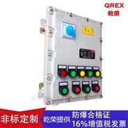 防爆高低液位水泵控制箱