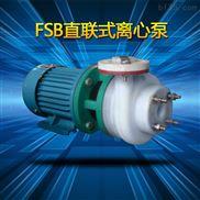 直联式化工泵 卧式氟塑料离心泵