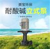 0.75KW耐酸碱喷淋泵 MD塑料立式泵 厂家直销