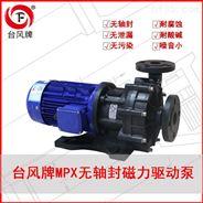 臺風小型磁力加藥泵 磁力循環泵 型號齊全