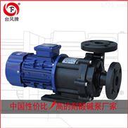 江蘇污水循環泵 磁力輸送泵 無泄漏無污染
