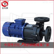 涂裝磁力循環泵  臺風磁力泵  *
