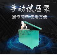 管道水壓測試手動打壓泵2.5兆帕壓力