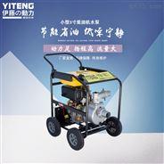 3寸便携式柴油机抽水泵