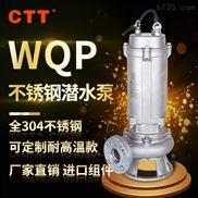 304/316/316L耐腐蚀耐高温全不锈钢排污泵