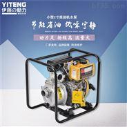 伊藤动力汽油机水泵YT20DP