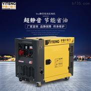 8kw小型静音柴油发电机